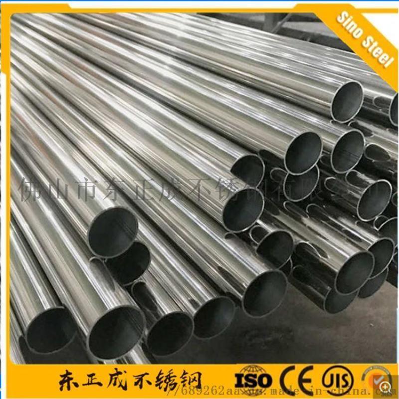 東莞304不鏽鋼裝飾管 衛生級管 不鏽鋼管廠家直銷