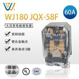 WJ180单组转换60A大功率继电器220V直流继电器
