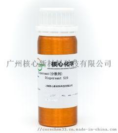 颜料超分散剂 **助剂 S19