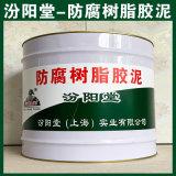 批量、防腐树脂胶泥、销售、防腐树脂胶泥、工厂