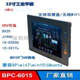 15寸工業平板電腦i5CPU無電纜架構一體機