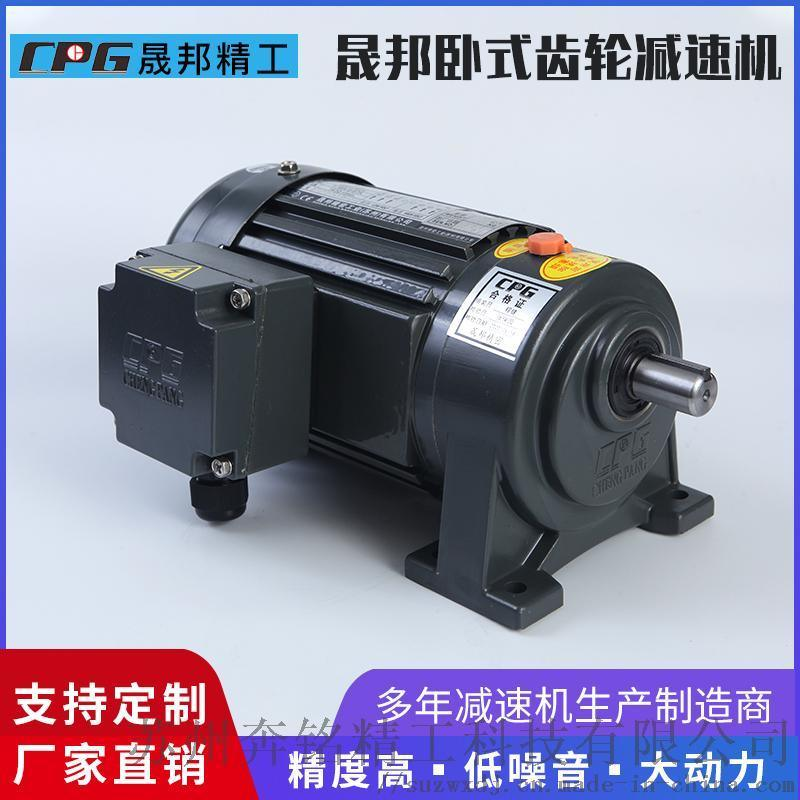 標準三相馬達減速電機 晟邦電機