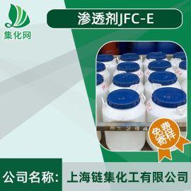 渗透剂JFC系列 JFC-3 脂肪醇聚氧乙烯醚
