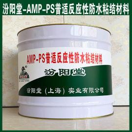 AMP-PS普适反应性防水粘结材料、现货、销售