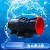 广东2400QGB-900KW潜水贯流泵报价