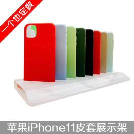 苹果iphone11透明水晶亚克力手机壳皮套展示架