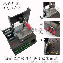 西乡测试架治具厂家定制各种非标夹治具功能实用