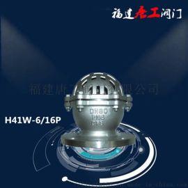 H42W-6P/16P不銹鋼底閥