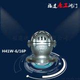 H42W-6P/16P不锈钢底阀