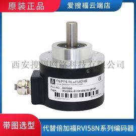 倍加P+F福编码器RVI58N主轴增量型质保3年
