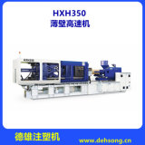 厂家供应 德雄机械设备 海雄350T薄壁高速注塑机