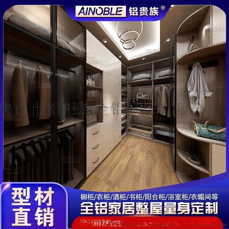 全铝衣柜衣柜定制全铝家居新款家具定制 全屋定制