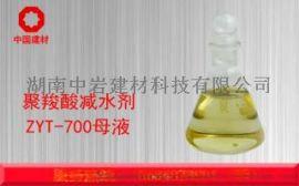 聚羧酸減水劑 混凝土外加劑工廠直銷 zui佳摻量