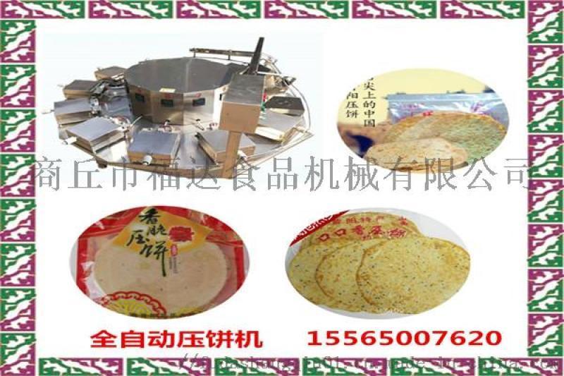 昔阳县乐平压饼机器 全自动压饼机