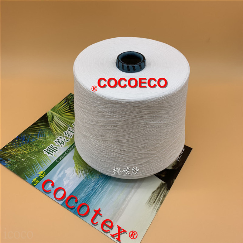 cocotex 椰炭涤纶长丝 椰炭纤维 黑色椰炭丝