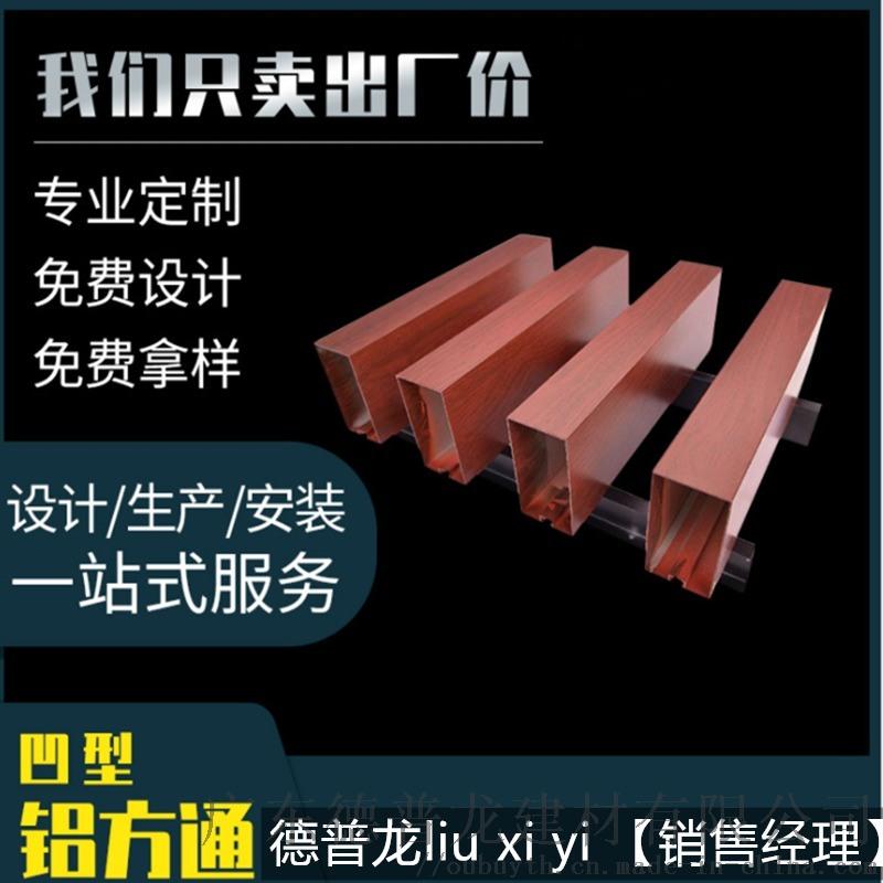 會展U型鋁方通 50*30白色鋁方通 隔斷鋁方通
