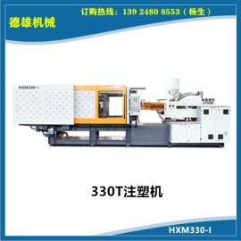 德雄机械 卧式曲肘 伺服注塑机 HXM330-I