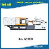 德雄機械 臥式曲肘 伺服注塑機 HXM330-I