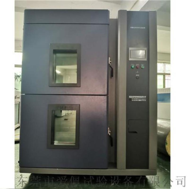 三箱冷热冲击试验箱 三箱高低温冲击试验箱