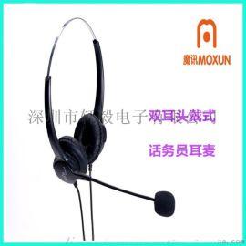 话务员双耳耳机 水晶头 话务耳机厂家直销