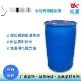 水性丙烯酸树脂 透明电镀光油树脂WX-2305