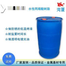 水性丙烯酸樹脂 透明電鍍光油樹脂WX-2305