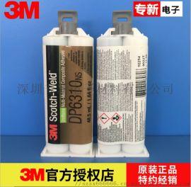 3M DP6310NS粘接复合材料用结构胶