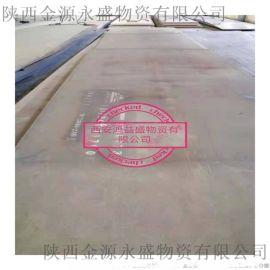 新余 陕西NM400耐磨板厂家直销低价销售