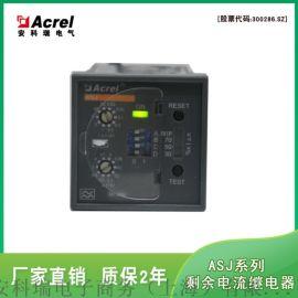 安科瑞剩余电流继电器ASJ20-LD1A电流越限报警 剩余电流测量保护