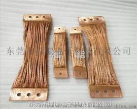 环保设备铜带软连接 TZ/TZX铜编织线