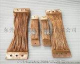 環保設備銅帶軟連接 TZ/TZX銅編織線
