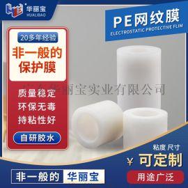 网纹保护膜的特性以及应用范围!