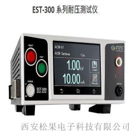 西安區域 絕緣耐壓測試儀 EST系列 臺灣華儀