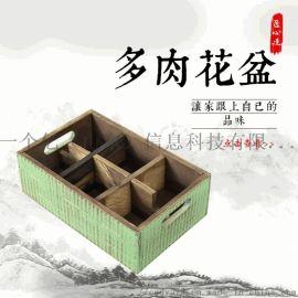 木质多肉花盆多宫格树植盆栽收纳盒