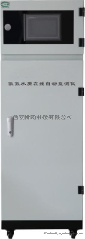 一体化污水处理水质在线监测系统