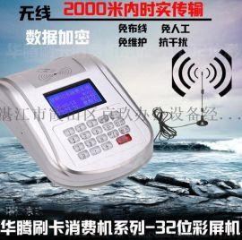 供應湛江食堂無線中文消費機|售飯機|刷卡機