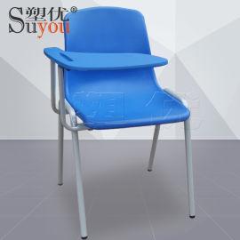 一体成型座背培训椅 带写字板会议椅子 员工培训座椅
