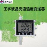 档案室温湿度监测系统 温湿度变送器/传感器