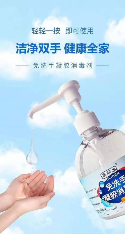 澳丽本免洗手凝胶消毒剂