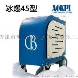水冰清洗机 欧美进口 干冰水冰通用