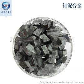 钼铌合金 高纯钼铌颗粒铝铌合金靶材 99.9%