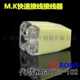 代替WAGO万可773-102二孔电线连接器端子