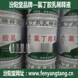 生产氯丁胶稀释液、直供氯丁胶乳稀释液、汾阳堂