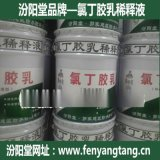 生產氯丁膠稀釋液、直供氯丁膠乳稀釋液、汾陽堂