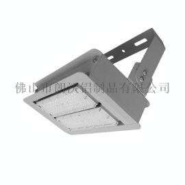 60-100w led投光灯隧道灯高杆灯外壳套件