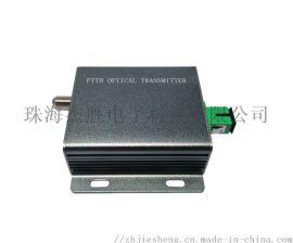 微型有線電視光發射機
