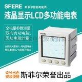 PD194Z-2SYP液晶显示LCD多功能电力仪表斯菲尔三相多功能电表直销
