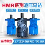 BM2低速摆线液压马达 工程机械配件液压马达可定做