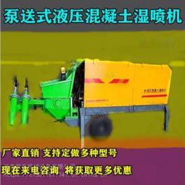 四川资阳液压湿喷机隧道车载湿喷机视频