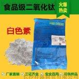 纯白食品增白剂二氧化钛